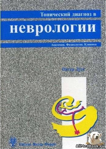 ТОПИЧЕСКИЙ ДИАГНОЗ В НЕВРОЛОГИИ ПО ПЕТЕРУ ДУУСУ 2009 СКАЧАТЬ БЕСПЛАТНО