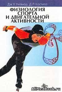 Физиология спорта и двигательной активности