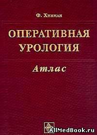 Книги по урологии медицинская литература mmbook.