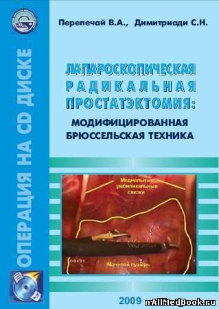 Урология книги скачать бесплатно allmedbook. Ru.